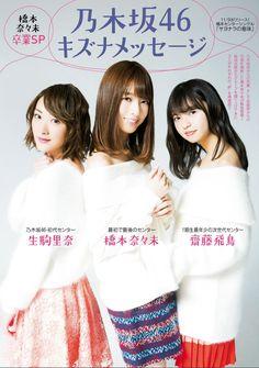omiansary: 週刊ザテレビジョン PLUS 2016年11月 Nogi-chans... | 日々是遊楽也