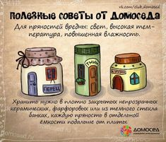25 советов на все случаи жизни, которые пригодятся каждому Flylady, Life Pictures, Root Beer, Kitchen Hacks, Cooking Tips, Life Hacks, Food And Drink, Cleaning, Recipes