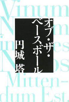 オブ・ザ・ベースボール by 円城 塔