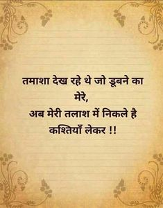 Kuchh to vo log bhi badnaseeb hinge jinhe hamari mohobbat ki kadar na hui. Shyari Quotes, Hindi Quotes On Life, People Quotes, True Quotes, Qoutes, Journey Quotes, Status Quotes, Strong Quotes, Positive Quotes