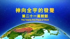 【Eastern Lightning】 The Church of Almighty God came into being because of the work of the returned Lord Jesus—the end-time Christ Almighty God in China, and it isn't established by any person. The Christ is the truth, the way, and the life.  After reading the utterance God expressed you will see that God has  appeared. http://en.kingdomsalvation.org https://www.youtube.com/user/godfootstepsen