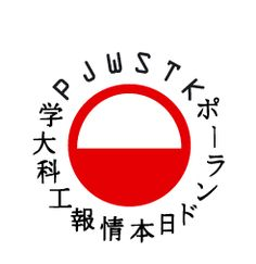 #PJWSTK, Polsko-Japońska Wyższa Szkoła Technik Komputerowych, ポーランド日本情報工科大学, Polish-Japanese Institute of Information Technology