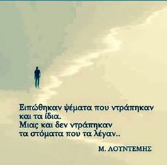 Ψέμματα #poetry