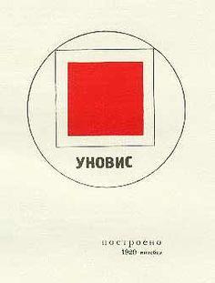 Знак УНОВИС, сконструированный Лисицким