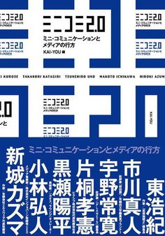 Japanese Book Cover: Future of Media. Tokyo Pistol. 2011