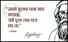 Poem Quotes, Motivational Quotes, Tagore Quotes, Bengali Poems, Best Couple Pictures, Silence Quotes, Bangla Quotes, Rabindranath Tagore, Nobel Prize Winners