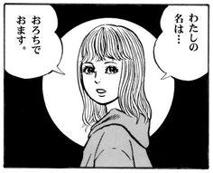 Orochi by Kazuo Umezu
