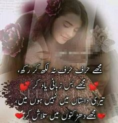 Poetry Quotes In Urdu, Urdu Poetry Romantic, Full Stop, Love Of My Life, Funny Quotes, Heart, Funny Phrases, Funny Qoutes, Rumi Quotes