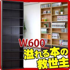 本棚 薄型 文庫本棚 幅60cm(W600) 大容量書棚 整理棚 コミック収納書棚