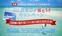 JAL航空券が当たるキャンペーン!- Yahoo!トラベル