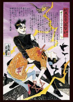 丸尾末広(Suehiro Maruo)