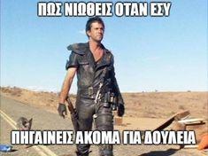 """3,139 """"Μου αρέσει!"""", 78 σχόλια - Βασανίζομαι (@basanizomai.gr) στο Instagram Just For Fun, Instagram, Quotes, Movies, Movie Posters, Quotations, Films, Film Poster, Cinema"""