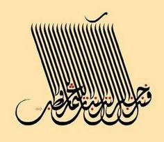 BibliOdyssey: Arabic Calligraphy