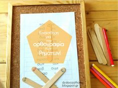 Greek Language, Learning Disabilities, Dyslexia, How To Stay Motivated, Teaching Kids, Education, Paros, Study, Room