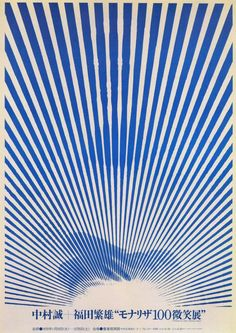 "tagged ""shigeo fukuda"" Japanese Poster: Mona Lisa's Hundred Smiles. 1970 - Gurafiku: Japanese Graphic DesignJapanese Poster: Mona Lisa's Hundred Smiles."