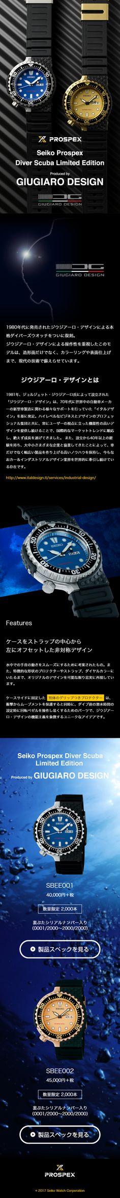Seiko Prospex Diver Scuba Limited Edition|WEBデザイナーさん必見!スマホランディングページのデザイン参考に(かっこいい系)