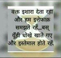 Hindi Quotes Hindi Quotes Quotes Selfish Friends