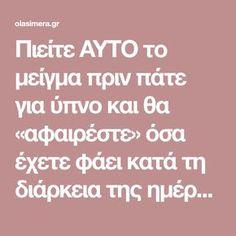 Πιείτε AYTO το μείγμα πριν πάτε για ύπνο και θα «αφαιρέστε» όσα έχετε φάει κατά τη διάρκεια της ημέρας!….