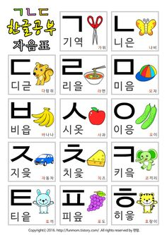 어린이 한글 자음표 포스터 Korean Lessons, Lessons For Kids, Korean Language Learning, Learn Korean, Fun Facts, Classroom, Teaching, Writing, Education