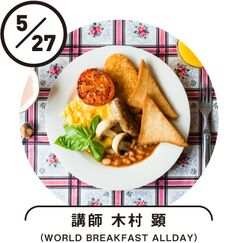 講師:木村 顕(WORLD BREAKFAST ALLDAY)