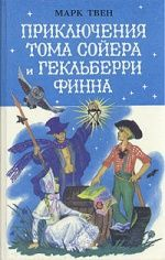 20 книг, которые стоит читать детям на ночь Марк Твен «Приключения Тома Сойера»