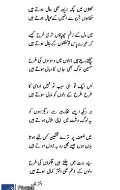 Wise Quotes, Urdu Quotes, Poetry Quotes, Arabic Quotes, Qoutes, Wise Sayings, Quotations, Iqbal Poetry, Sufi Poetry