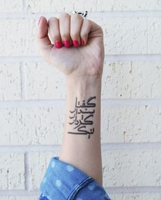 Beautiful temporary tattoo in Farsi typography designed by Babak Gharagozlouh.