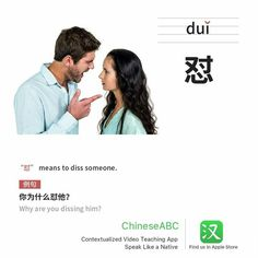 Chinese Slang, Chinese Phrases, Chinese Words, Chinese Language, Japanese Language, Chinese Sentences, Chinese Flashcards, Learn Chinese Characters, Mandarin Language
