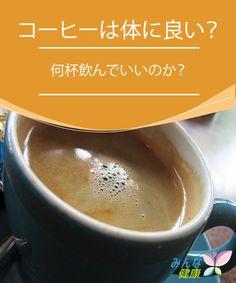 コーヒーは体に良い? 何杯飲んでいいのか? 多くの人にとって、コーヒーは、毎朝うっとりするような香りに包まれながらリラックスして飲むと活力を与えてくれる、魔法の液体です。朝食時や食後の1杯のおいしいコーヒー。ただ、体に良いのか、1日どれくらい飲んでも良いのかなど、たくさんの疑問がわきがちです。