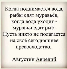 Демотиваторы #мотиваторы ФолоАбажяж Явелофед Wisdom Quotes, Bible Quotes, Powerful Words, Rich Quotes, Russian Humor, Self Motivation, Life Philosophy, Picture Quotes, Good Thoughts