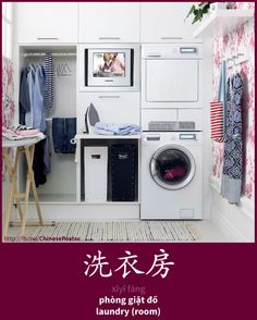 洗衣房 - Xǐyī fáng - phòng giặt giũ - laundry room