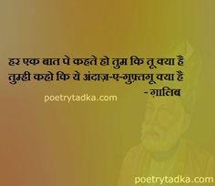 kya hai mirza ghalib love shayari in hindi