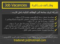 وظائف شاغرة  - شركة كبرى بحاجة الى موظفين داخل الأردن