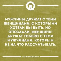 Wisdom Quotes, Me Quotes, Motivational Quotes, Inspirational Quotes, Russian Jokes, Psychology Quotes, Self Development, Life Lessons, Quotations