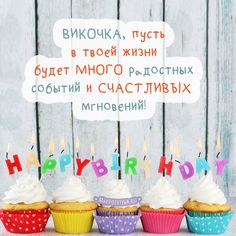 сладкие капкейки со свечками Викочке Happy Birthday Images, Birthday Pictures, Happy Birthday Me, Birthday Wishes, Birthday Parties, Congratulations And Best Wishes, Bday Cards, Beautiful Flowers Garden, Square Card