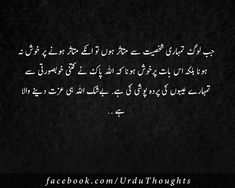 Urdu Quotes About People, Urdu Thoughts