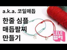 심플 매듭팔찌 만들기(diy grapevine knot bracelet) - YouTube