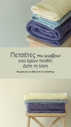 Πετσέτες που μυρίζουν ενώ έχουν πλυθεί; Δείτε τη λύση #tips #forhome #makelifegr