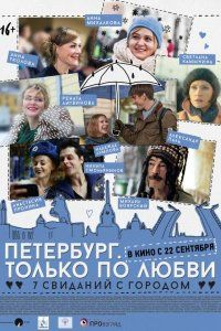 Смотреть фильм Петербург. Только по любви 2016