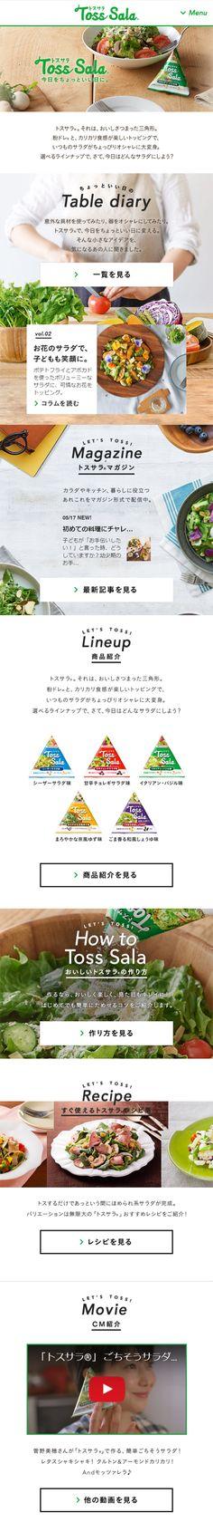Toss Sala|WEBデザイナーさん必見!スマホランディングページのデザイン参考に(シンプル系)