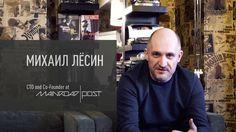 Михаил Лёсин про ACES, Main Road|Post. Интервью