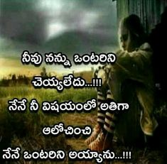 Love Failure Quotes, Meant To Be Quotes, Best Love Quotes, Love Quotes In Telugu, Telugu Inspirational Quotes, True Feelings Quotes, True Quotes, Love Meaning Quotes, Bollywood Quotes