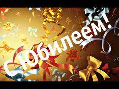 Прикольные Поздравления С Юбилеем - YouTube