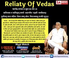 Reality of Vedas Lord Kabir Sant Rampalji Maharaj is God Supreme God Believe In God Quotes, Quotes About God, Geeta Quotes, World No Tobacco Day, Precious Book, Sa News, God Pictures, Bollywood Actors, Spiritual Quotes