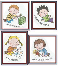 Μαγικό Καπέλο: ΣΥΝΑΙΣΘΗΜΑΤΑ : ΘΥΜΟΣ Play Therapy, Preschool, Education, Feelings, Comics, Children, Blog, Smileys, Greek