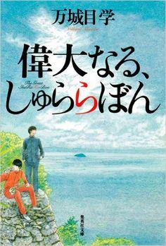 偉大なる、しゅららぼん (集英社文庫) | 万城目 学 | 本 | Amazon.co.jp