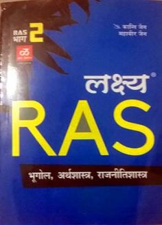 Get extra 10% discount use this coupon CODE BOOKEX10Product details  Book for RAS General Knowledge History Geography Political Science (Part-2) Author:  Publisher: Lakshya Publication Language: Hindi ISBN-13:  ISBN-10:  Binding: Paperback Classification: Product Dimensions:
