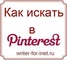 Руководство для новичков, как искать в Pinterest — основные способы поиска в социальной сети Мощный статрт в Pinterest.