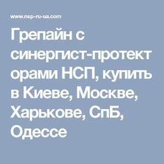 Грепайн с синергист-протекторами НСП, купить в Киеве, Москве, Харькове, СпБ, Одессе
