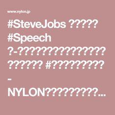 #SteveJobs の「伝説の #Speech 」-これをみた14分半で、人生観が必ず変わる。 #百聞は一見に如かず - NYLONブログ(ファッション・ビューティ・カルチャー情報)